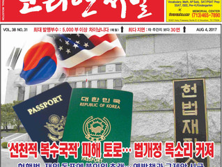 Korean Journal Electronic Newspaper for August 4th, 2017