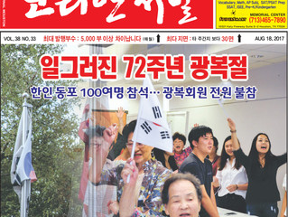 Korean Journal Electronic Newspaper for August 18th, 2017