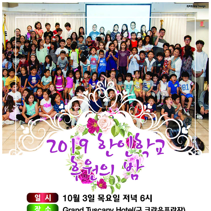 한인학교 후원의 밤 행사
