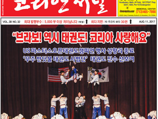 Korean Journal Electronic Newspaper for August 11th, 2017