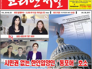 Korean Journal Electronic Newspaper for July 28th, 2017