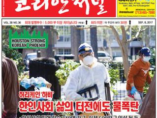 Korean Journal Electronic Newspaper for September 8th, 2017