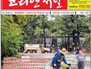 Korean Journal Electronic Newspaper for September 1st, 2017