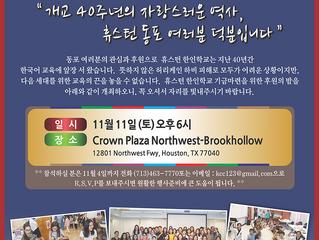 2017 휴스턴한인학교 후원의밤 (2017 HKS Appreciation GALA)