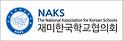 재미한국학교협의회(NAKS)