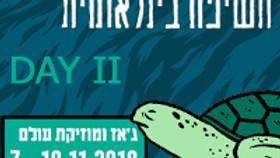 קרובים במזרח | במסגרת פסטיבל חשיפה בינלאומי | בשיתוף האגף לקשרי תרבות ומדע במשרד החוץ, משרד התרבות ועיריית ירושלים