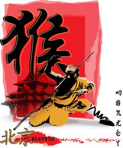 Kung Fu Style-Monkey