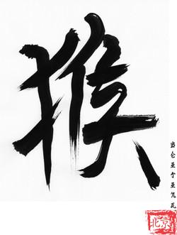 Postcard-Calligraphy-Monkey