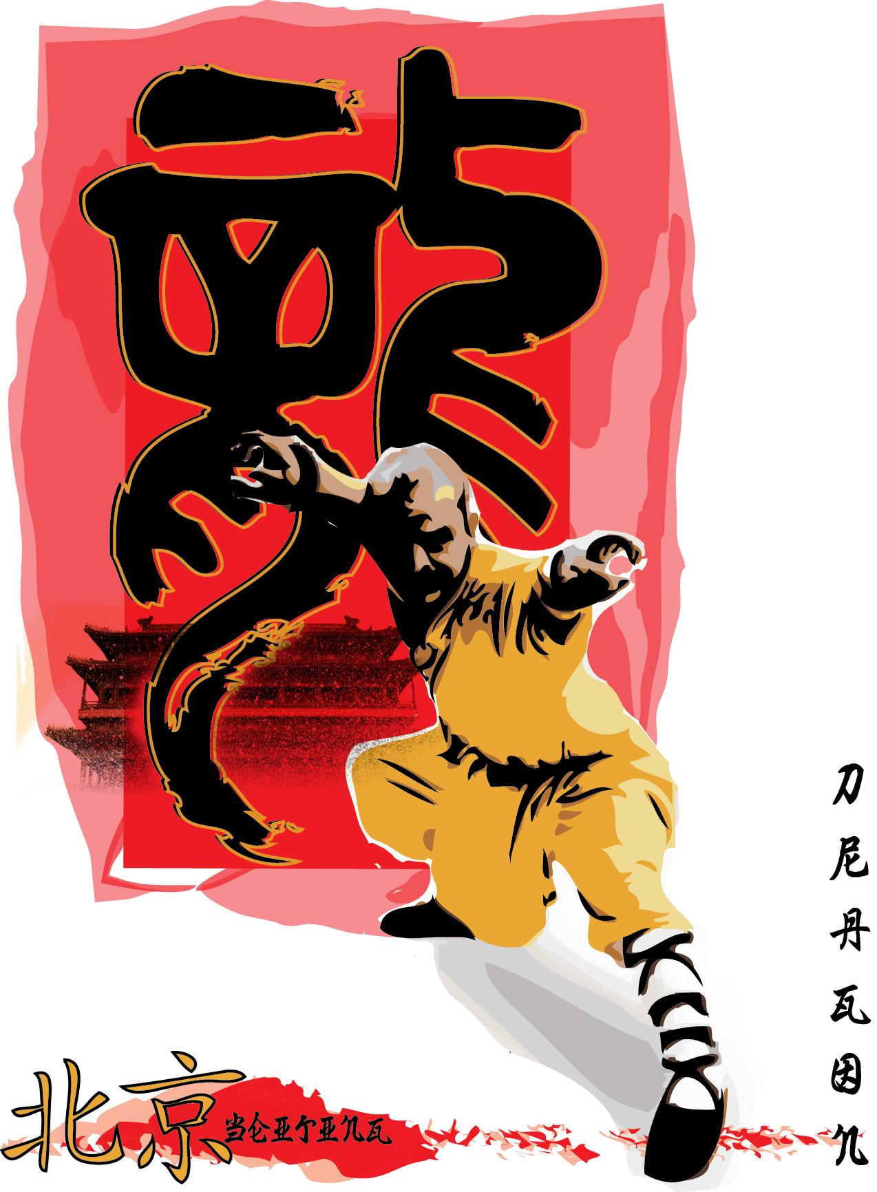 Kung Fu Style-Dragon