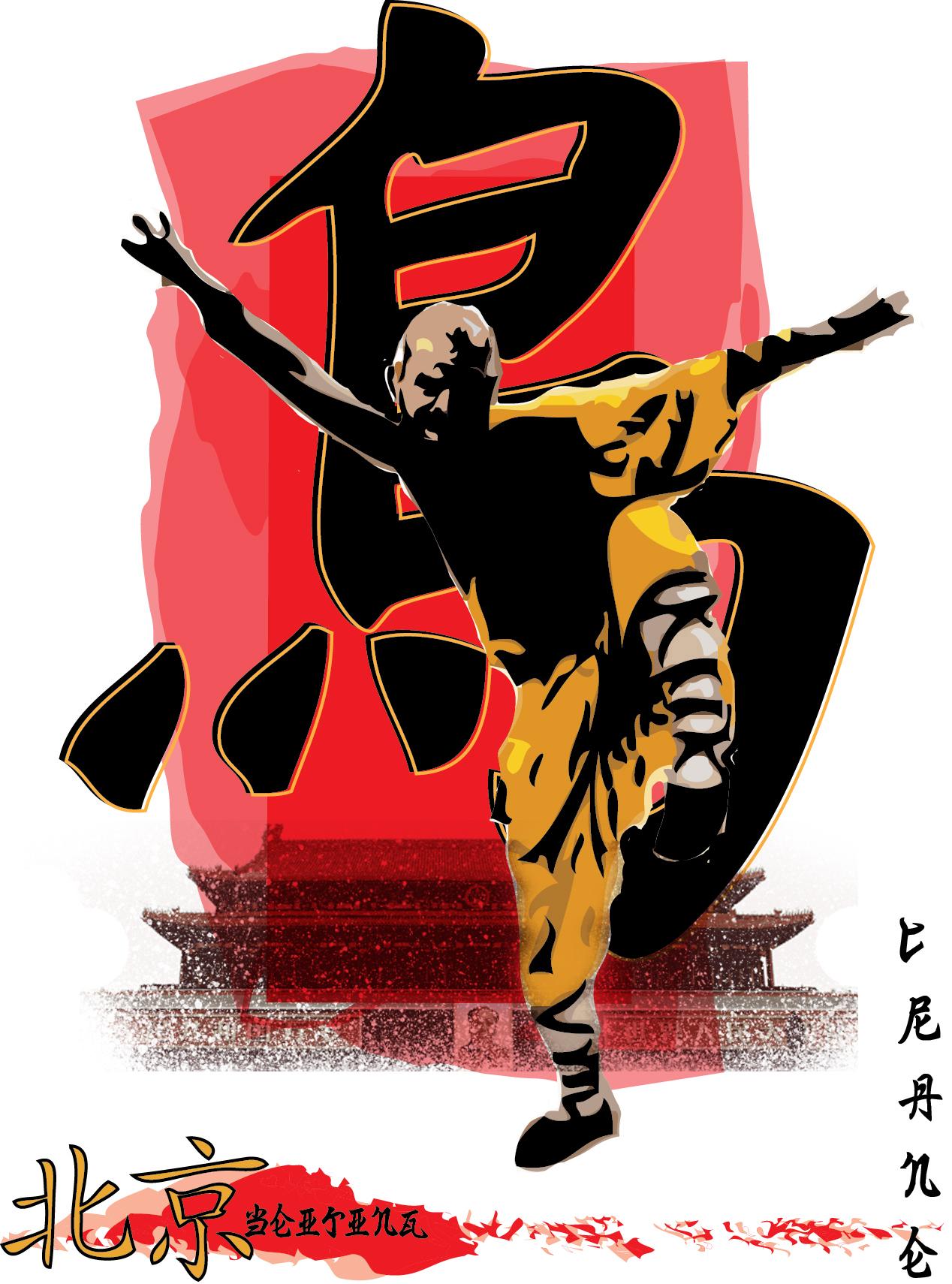 Kung Fu Style-Crane