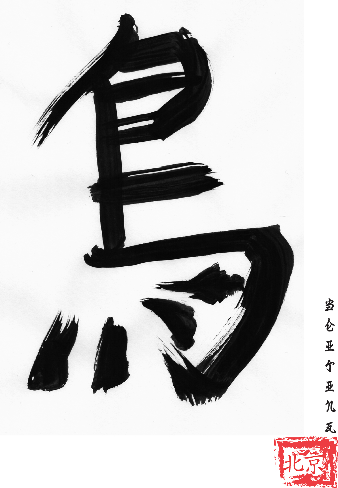 Postcard-Calligraphy-Crane