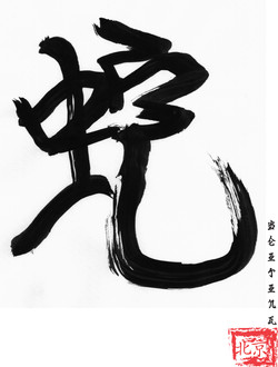 Postcard-Calligraphy-Snake