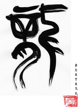 Postcard-Calligraphy-Dragon