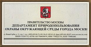 Полученый билет на спил дерева в Москве