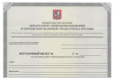 Порубочный билет в Москве