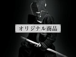 福武オリジナル