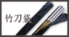 竹刀袋.png