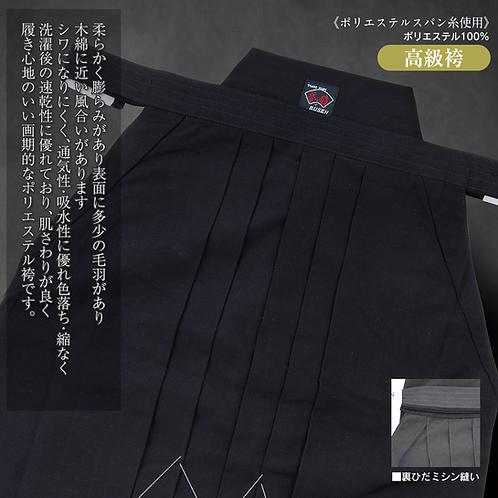 スパンタッチ高級袴 SP袴(紺)