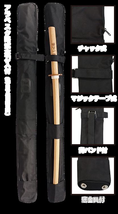 アラベスク略式木刀入付 (38まで使用可能)