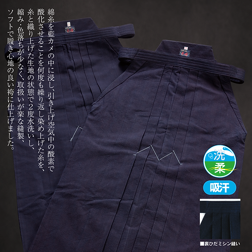 #7.000 正藍染高級袴