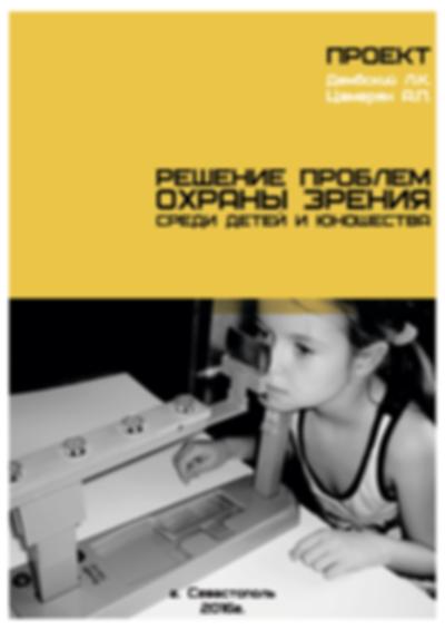 Дембский Леонид Константинович, решение проблем охраны зрения среди детей и юношества