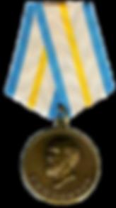 гиппократ медаль