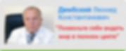 Охрана зрения, Дембский Леонид Константинович, Дети зрение, юноши зрение