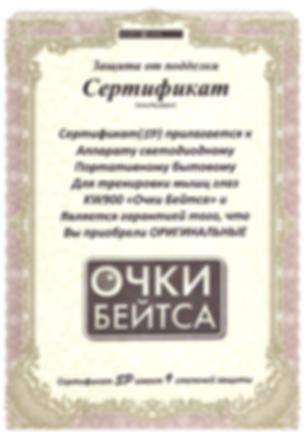 Сертификат подлинности Очки Бейтса