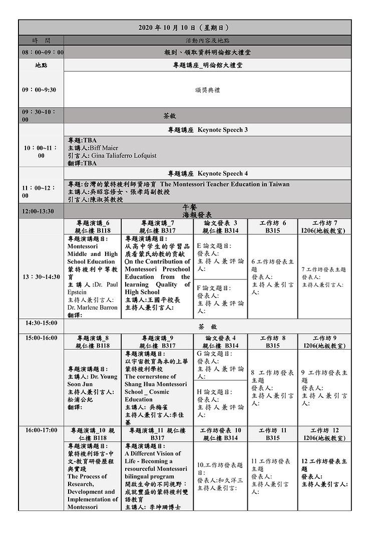 2021 Montessori Asia Schedule_page_02.jp