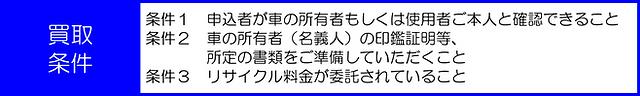 福島県桑折町用廃車買取にあたっての条件