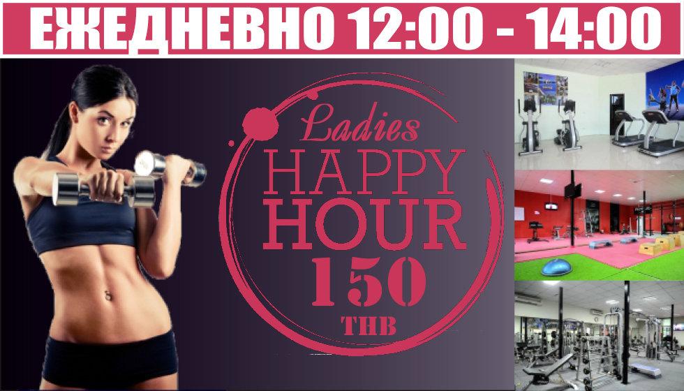 На сайт Happy hour.jpg