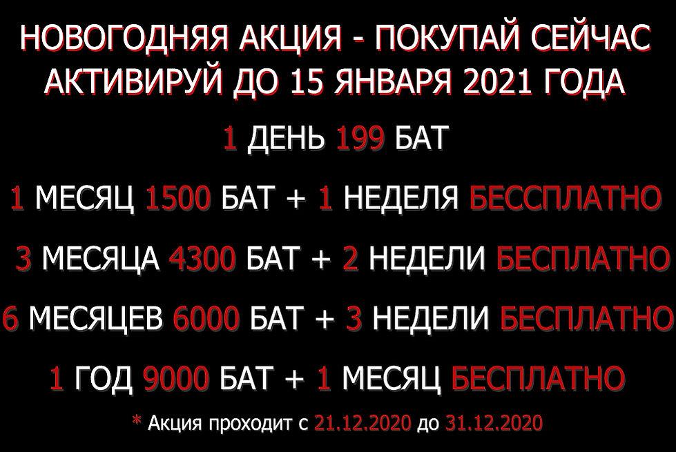 New Year 2020-2021 RU.jpg
