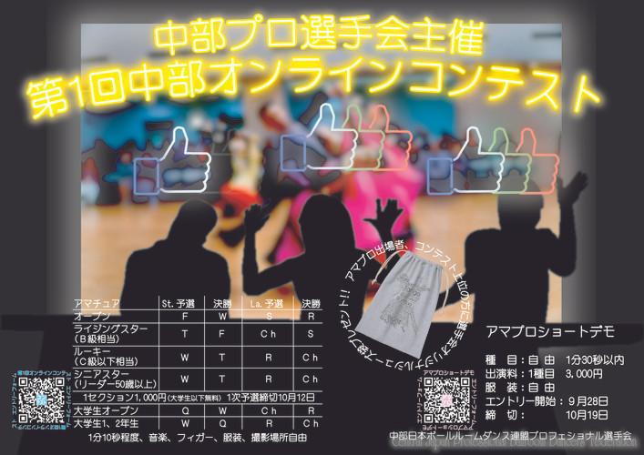 コンテストポスター.JPG