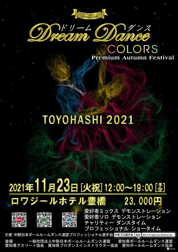 Dream2021A4.jpg