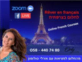 Rêver en français - Zoom.jpg