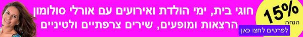 Orly Solomon Banner - Music.jpg
