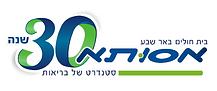 לוגו אסותא  30 לחתימה.png