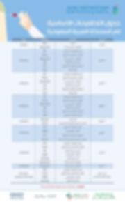 SA vaccine schedule.jpg