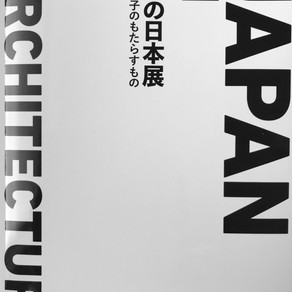 建築の日本展
