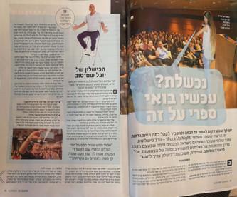 """""""שבת שלום"""" תוכנית רדיו ישראלית באוסטרליה"""