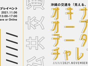 参加者募集開始!『Okinawa Open Data Challenge 2021』(11/6,18-19)