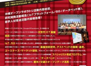 「平成30年度沖縄オープンラボラトリ活動報告会」開催!