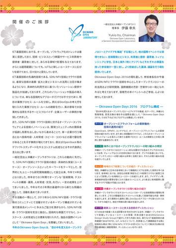 OOD2016プログラム_page-0002.jpg