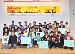 SDN/クラウド プログラムコンテスト2019