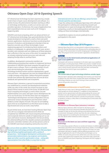 OOD2016プログラム_page-0003.jpg