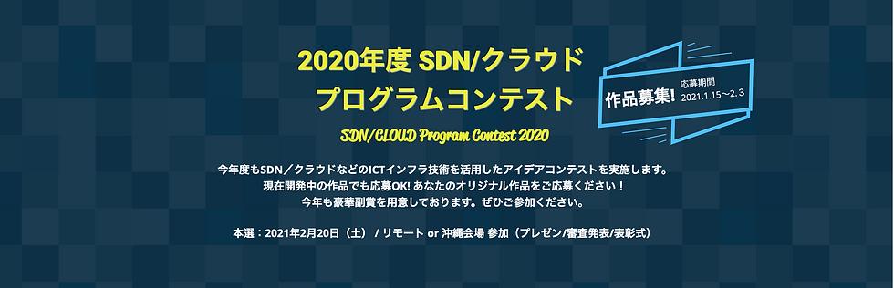 SDNクラウドプログラムコンテスト