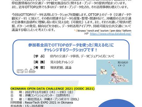 「Okinawa OpenData Challenge 2021」を開催します