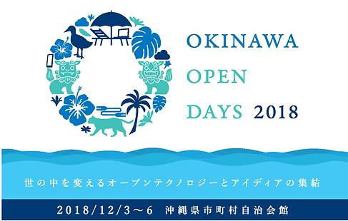 okinawaopendays2018_main_ページ_1.png