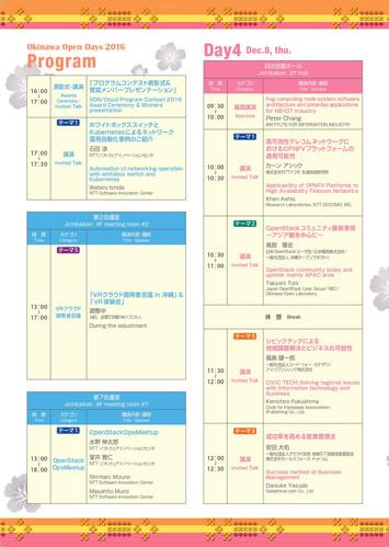 OOD2016プログラム_page-0006.jpg