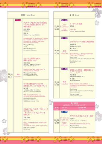 OOD2016プログラム_page-0007.jpg